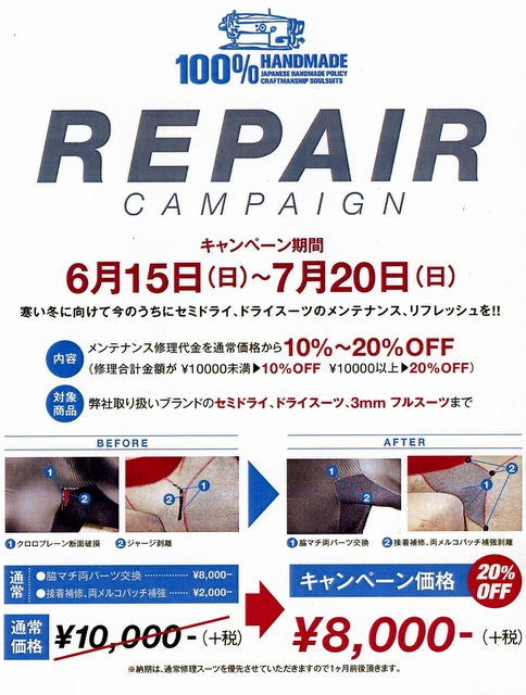 1-be wet repair campaign 2014