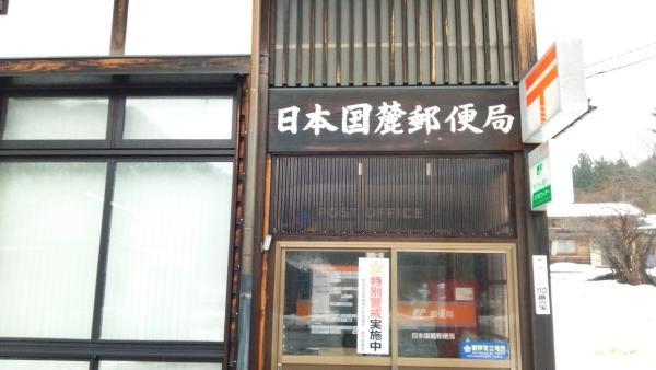郵便局(2)