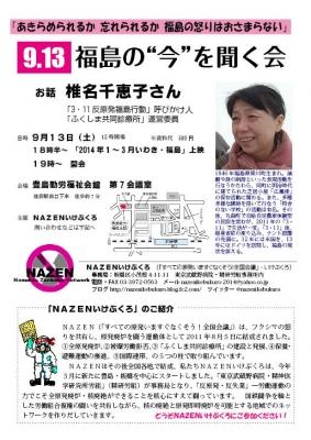 9/13椎名さん聞く会チラシB5
