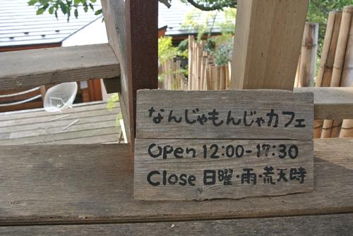 nanjamonja_0978.jpg