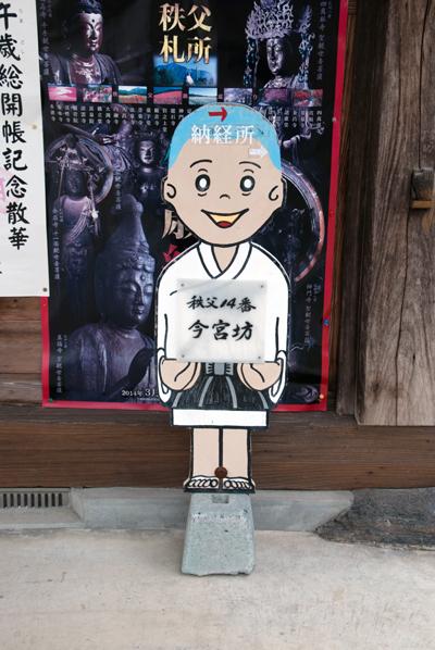 chichibu1_042214