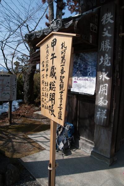 chichibu2_031014