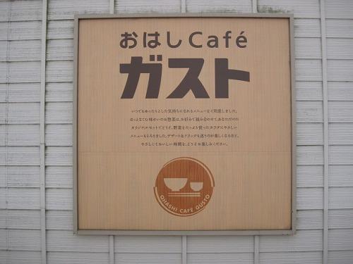 おはし Café ガスト