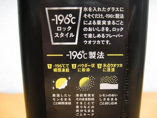 サントリー -196℃ ロックスタイル