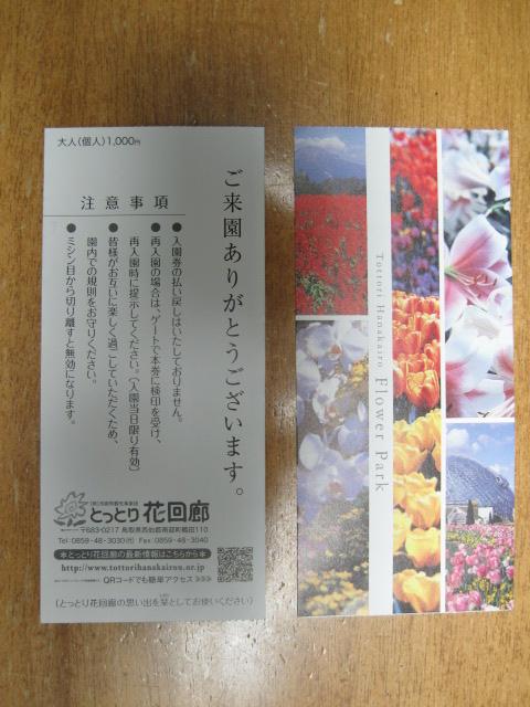 2014春☆とっとり花回廊