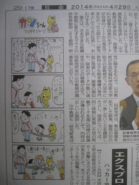山陽新聞 20140429