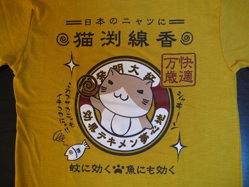 2014☆流儀圧搾