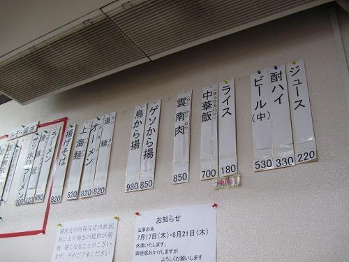 ベトコンラーメン新京