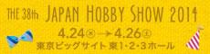 japanhobbyshow.jpg