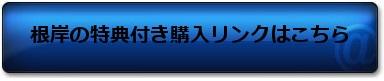 negishi購入リンク
