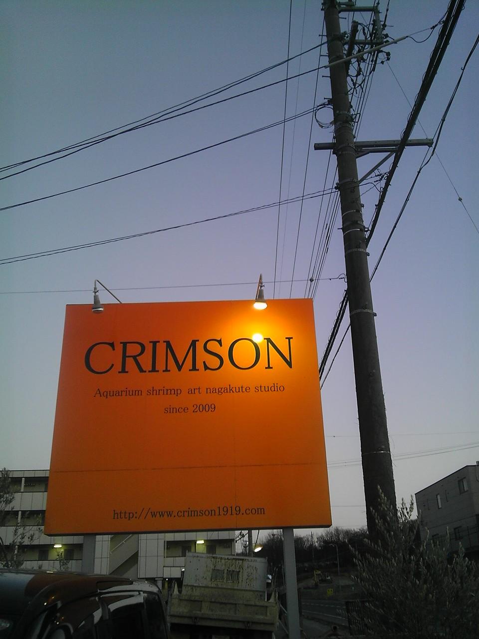 クリムゾン