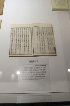 漢0358