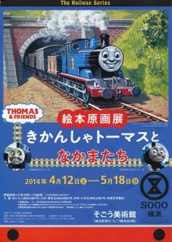 トーマス001