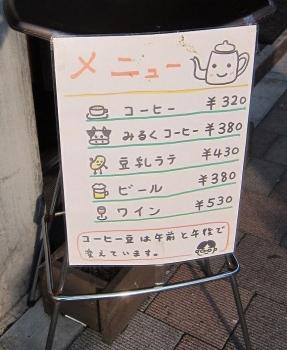 カIMG_0433 - コピー