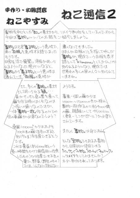 146:9-1sIMG_ねこ通信2・表