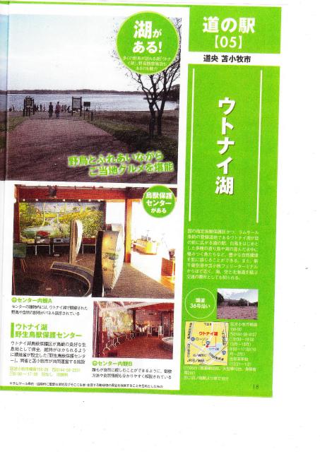 146:30-3道の駅ウトナイ湖1