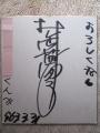 夢子サイン