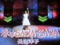 sarasara4.jpg
