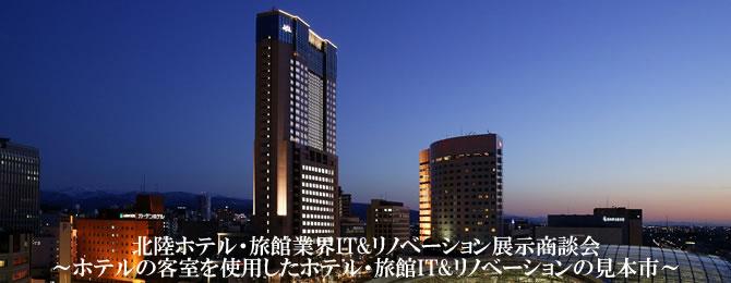 北陸ホテル・旅館業界IT&リノベーション展示商談会