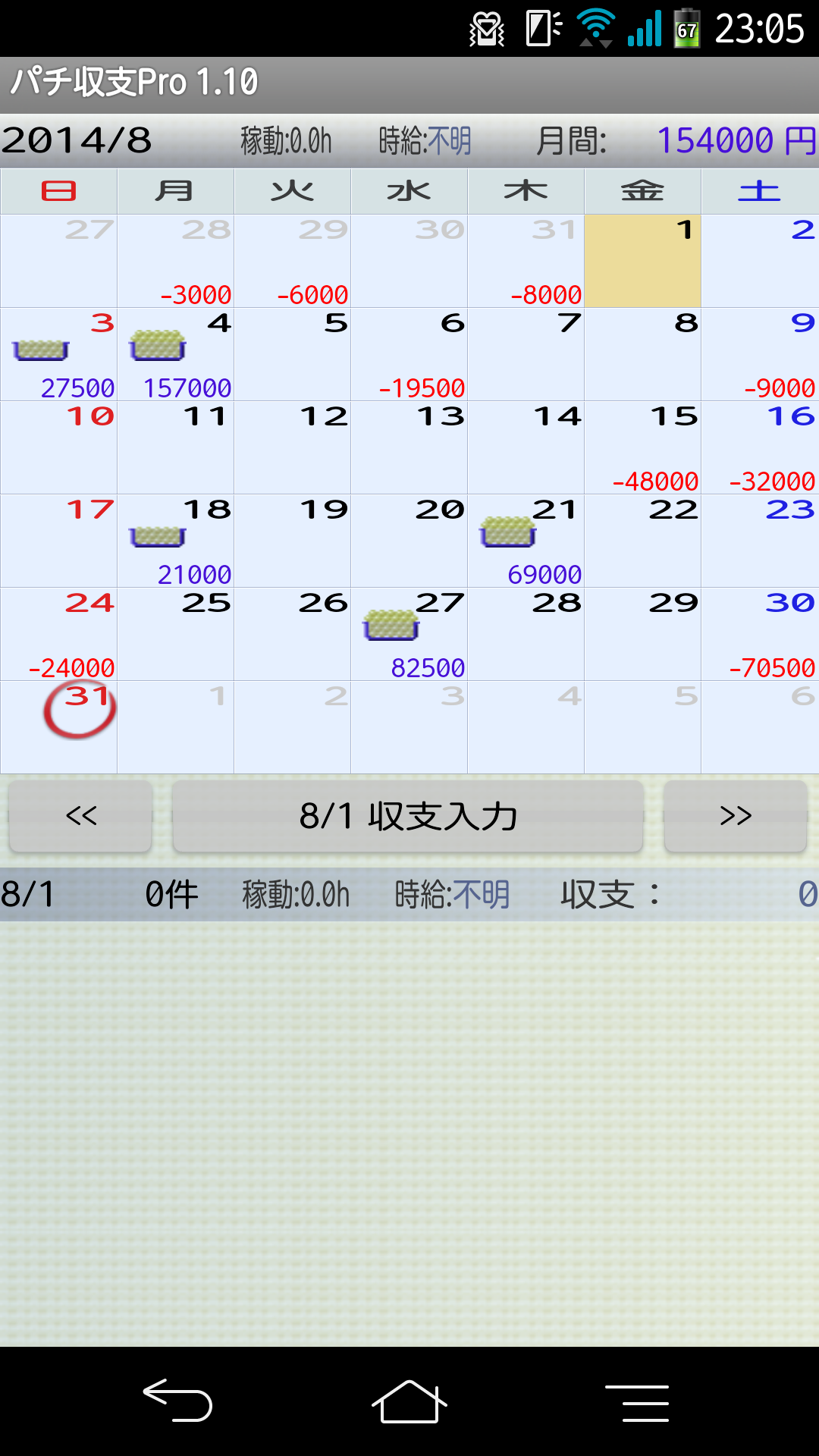 Screenshot_2014-08-31-23-05-08.png