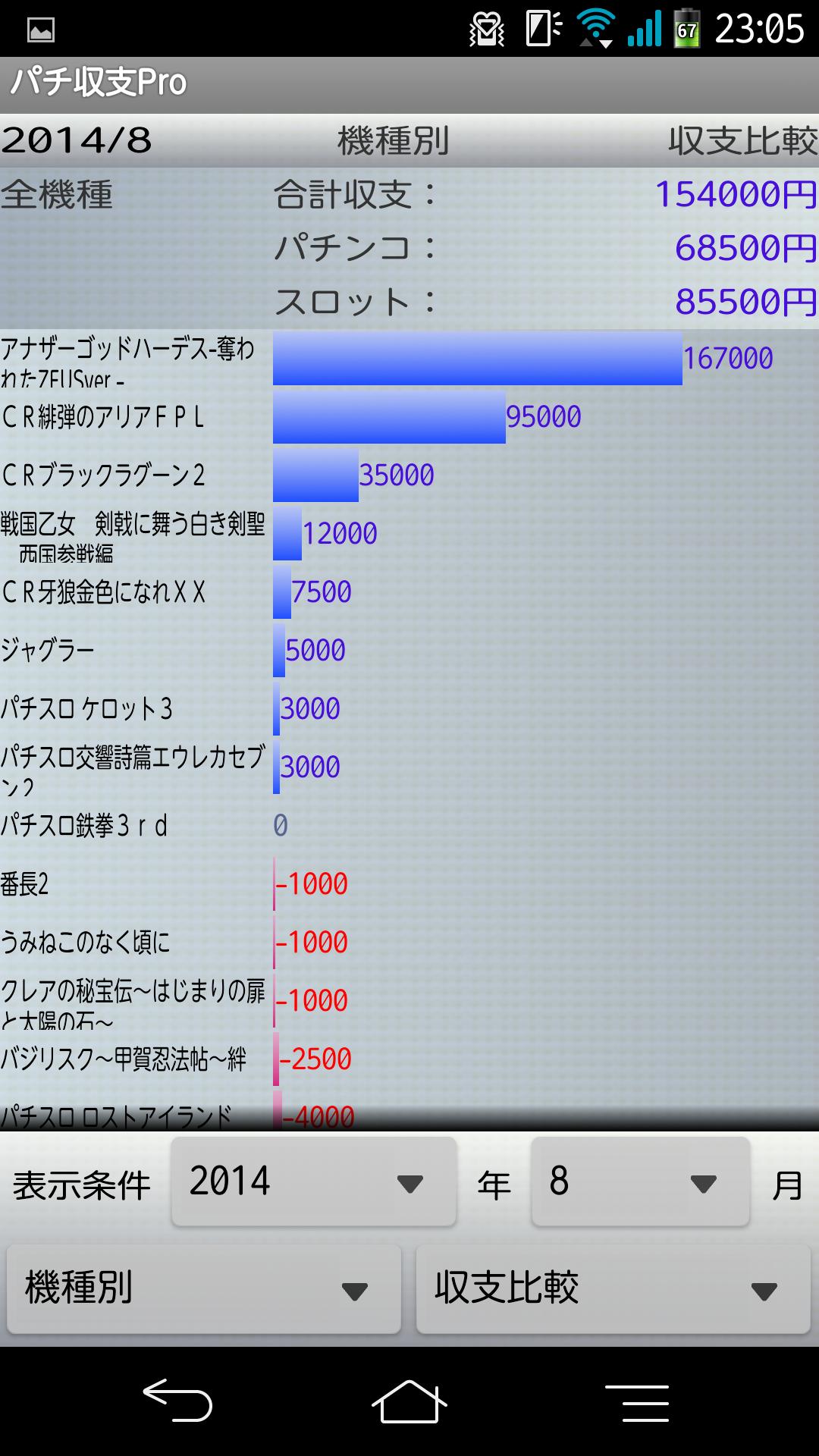 Screenshot_2014-08-31-23-05-27.png