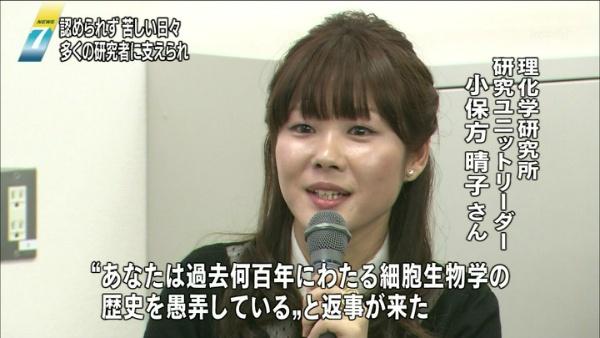 00032_riken_obokata_haruko.jpg