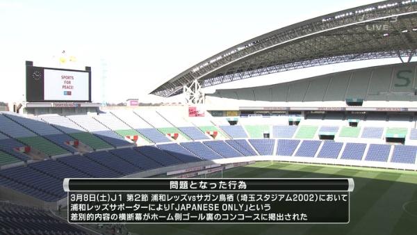 00082_urawa_reds_japanese_only_mukankyaku_02.jpg
