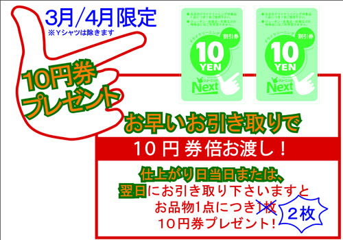10円券プレゼント