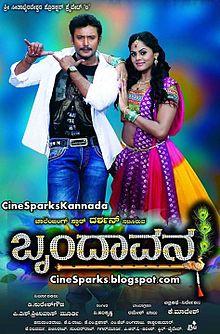 220px-Brindavana_poster.jpg