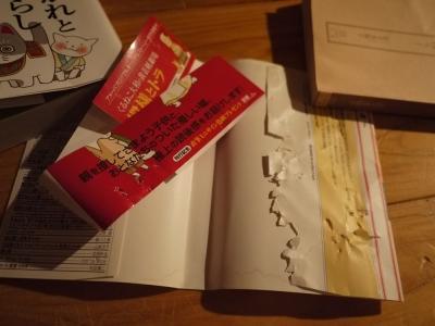 本のカバー食い破られ事件