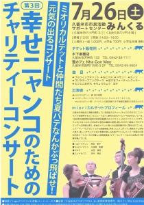 第3回 しあわせニャンコのためのチャリティーコンサート ポスター