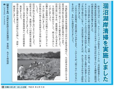 広報いばらきNO1809