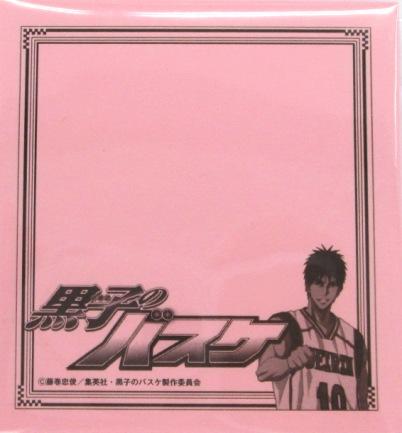 黒バスふせん (5)