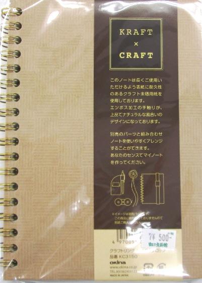 クラクラフト (4)