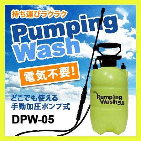 dpw-05-01.jpg
