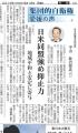 中山会長インタビュー記事