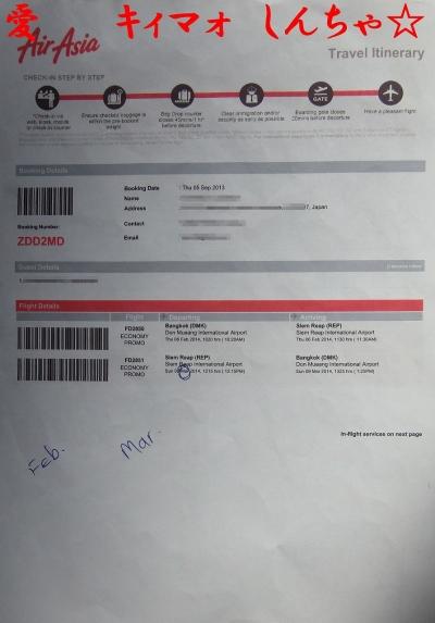 AirAsia航空券予約確認書112