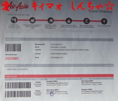 AirAsia航空券予約確認書113