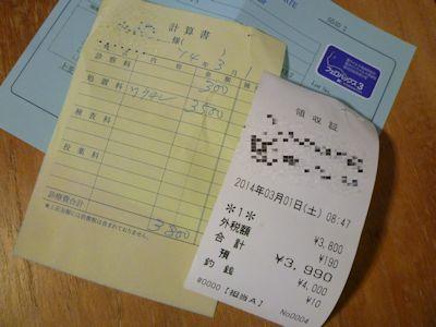 20140301ふくワクチン