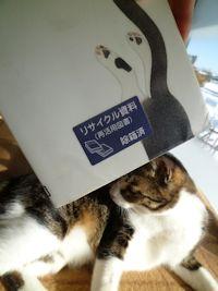 リサイクル本なのでご心配なく♪