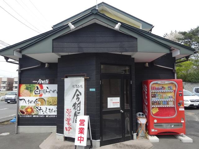 502imamuraya0.jpg