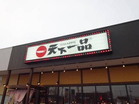 tenichi311.jpg
