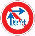 二段階右折禁止 標識