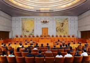 最高裁判所 大法廷