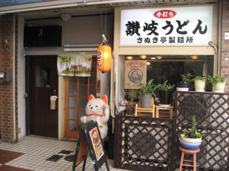 さぬき亭製麺所