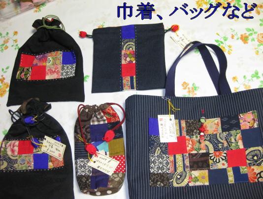 和風の巾着とバッグ