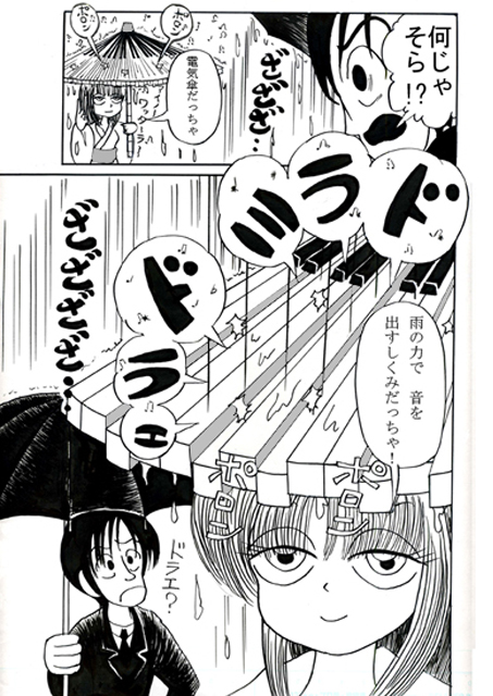 s-みんなで歌おう、雨の歌を