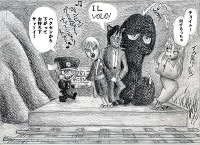 s-妖怪電鉄