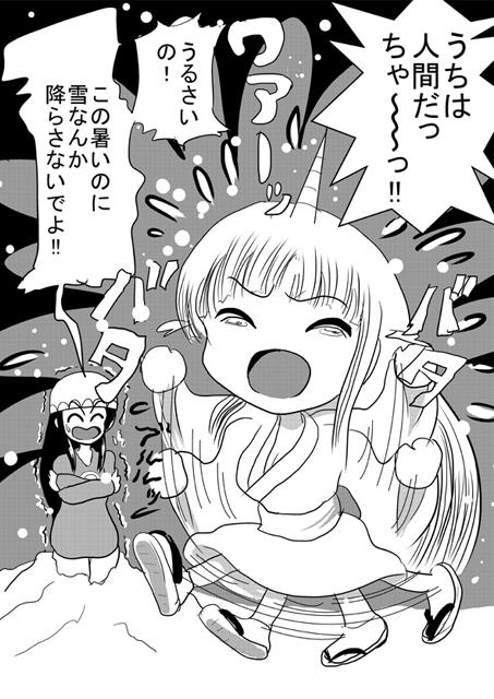 s-おおお……鬼っ子!