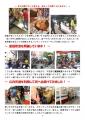 タウンモビリティ通信Vol1(P2)